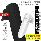 嚴選急寄【W1D】藍芽耳機 HANG 商務 超輕配戴舒適 藍芽版本5.0 1對2 無線耳機 通話/音樂 檢驗合格