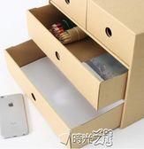 桌上收納盒抽屜式辦公桌收納箱整理盒牛皮紙硬紙盒子A4紙文件igo時光之旅