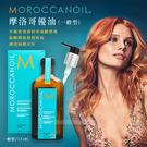 MOROCCANOIL摩洛哥優油(一般型)125ml