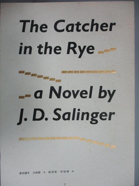 【書寶二手書T9/翻譯小說_OOU】The Catcher in the Rye麥田捕手_沙林傑, 施咸榮
