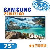 《麥士音響》 SAMSUNG三星 75吋 4K平面電視 75RU7100
