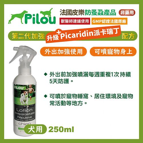 寵物家族-【法國皮樂Pilou】二代非藥用除蚤蝨噴劑成犬用250ml