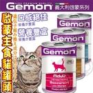 此商品48小時內快速出貨》義大利Gemon》啟蒙主食貓罐頭-415g*24罐