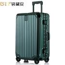行李箱 29寸铝框行李箱女旅行箱万向轮小...