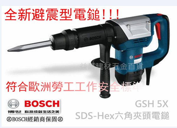 【台北益昌】全新改款 GSH 5X plus 避震力最強 德國 BOSCH 電動破碎機 六角電動鎚 電鎚 非H41