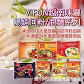 【南紡購物中心】【VIFON味豐】越南味豐 升級綜合組 14包/組