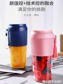 奧科麥便攜式榨汁機口杯家用小型迷你電動打水果充電炸果汁水杯裝220vATF 青木铺子