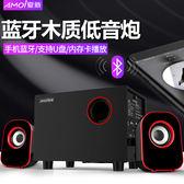 音響A510S電腦音響臺式U盤音箱喇叭·樂享生活館