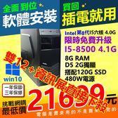 【21699元】雙11不加價升級I5-8500六核獨顯2G主機8G極速SSD硬碟正WIN10防毒遊戲順暢可刷卡
