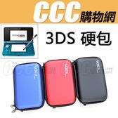 3DS 硬包 主機收納包 附贈登山扣 拉鍊包