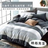 天絲/專櫃級100%.單人床包兩用被套組.時尚先生/伊柔寢飾