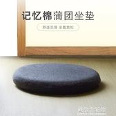 日式蒲團坐墊可拆洗美臀榻榻米飄窗地板家用客廳臥室地上打坐禪修 美物生活館