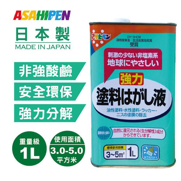 日本Asahipen強力油漆/塗料去除液1L