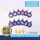 【滿299元加購商品】PG美人網x櫻桃小...