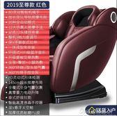 按摩椅 樂爾康智能按摩椅家用全身全自動太空艙電動多功能小型豪華器新款 One shoes YXS