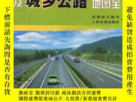 二手書博民逛書店罕見中國高速公路及城鄉公路地圖全集Y124479 交通部公路司
