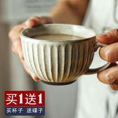 買一送一 粗陶水杯馬克杯杯子拉花杯拿鐵大口早餐杯 甜品杯咖啡杯 9號潮人館
