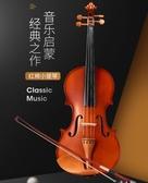 小提琴-紅棉小提琴初學者專業級大學生演奏考級V18兒童成人手工小提琴YXS 夢娜麗莎