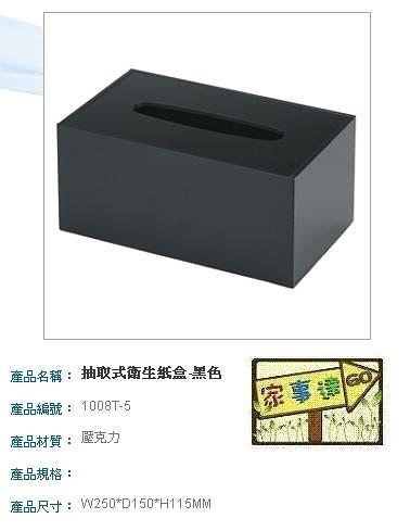 [家事達] 日日 DAY&DAY 抽取式衛生紙盒-黑色 -1008T-5 -