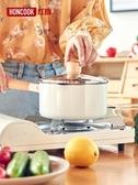 特惠小奶鍋家用不粘鍋麥飯石泡面熱奶寶寶鍋嬰兒煎煮一體鍋兒童輔食鍋