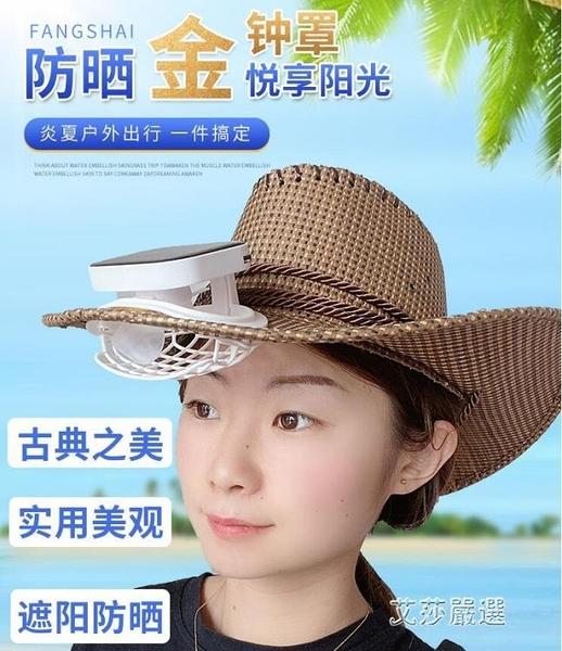 現貨 風扇帽太陽能風扇帽子太陽能充電帶風扇的帽子成人男女遮陽防曬牛 【全館免運】