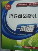【書寶二手書T2/進修考試_QHI】證券商業務員一本通_來勝證照中心