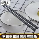不銹鋼銀環10雙家庭裝日式高檔合金筷子耐高溫不髮霉防滑快 街頭布衣