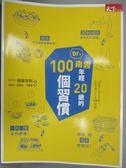【書寶二手書T8/養生_YHF】Dr.南雲年輕20歲的100個習慣_南雲吉則