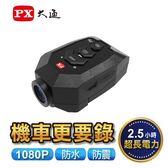 【真黃金眼】【PX大通】B51 炫風錄‧行車記錄器 (機車專用) 加贈16GB記憶卡