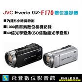 贈64G記憶卡 原廠包!! JVC Everio GZ-F170 黑色 三防HD數位攝影機 變焦麥克風 觸控螢幕 公司貨 F170 DV