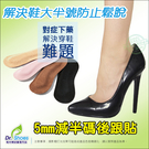 改善掉鞋大半號 反毛皮5mm後跟貼 防止...