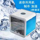 冷風機 家用迷你冷風機USB小型冷風扇宿舍房間辦公室制冷保濕便攜式空調
