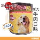 寶路 狗罐頭 成犬牛肉700g【寶羅寵品...