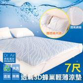 《Dr.Air透氣專家》雙人特大7尺 可機洗 水波紋 3D 蜂巢式輕薄透氣墊(贈送透氣枕墊)