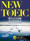 (二手書)NEW TOEIC 聽力完全攻破 INTENSIVE (16K讀本+解析本+模擬考本+1MP3)
