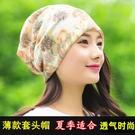 夏季套頭帽女薄款花色頭巾帽戶外春秋款透氣防風月子帽不透化療帽 店慶降價
