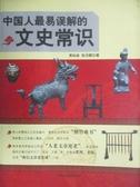 【書寶二手書T4/歷史_XFB】中國人最易誤解的文史常識_郭燦金 張召鵬