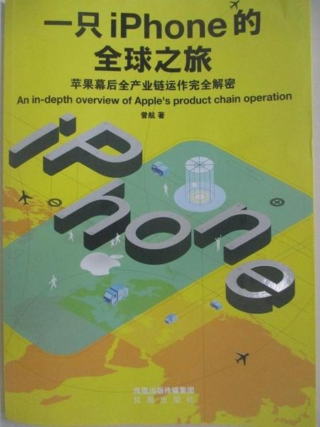 【書寶二手書T2/財經企管_DOH】一隻iPhone的全球之旅_曾航