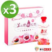 【美人計】醇天然多酚精華飲Plus-3盒(12包/盒)