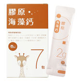 鑫耀生技 Panda 膠原海藻鈣粉 (體驗)旅行組 7包入(2g/包)