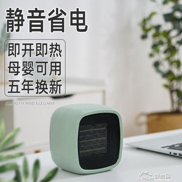 暖風機系列 迷你暖風機usb 小型 迷你家用省電小功率速熱靜音宿舍桌面辦公室 好樂匯
