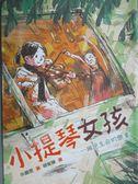 ~書寶 書T6 /少年童書_KDF ~小提琴女孩:擁抱生命的樂章_ 朱嘉雯