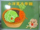 【書寶二手書T4/少年童書_ZJK】小洋蔥大作戰_瀨名惠子,  游珮芸
