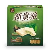 新貴派系列-抹茶252G【愛買】