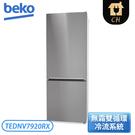 【限時贈 HDV-ST02 吸塵器】[Beko 倍科]505公升 上下門變頻冰箱 TEDNV7920RX