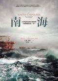 (二手書)南海:21世紀的亞洲火藥庫與中國稱霸的第一步?