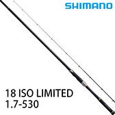 漁拓釣具 SHIMANO 18 ISO LIMITED 1.7-530 [磯釣竿]