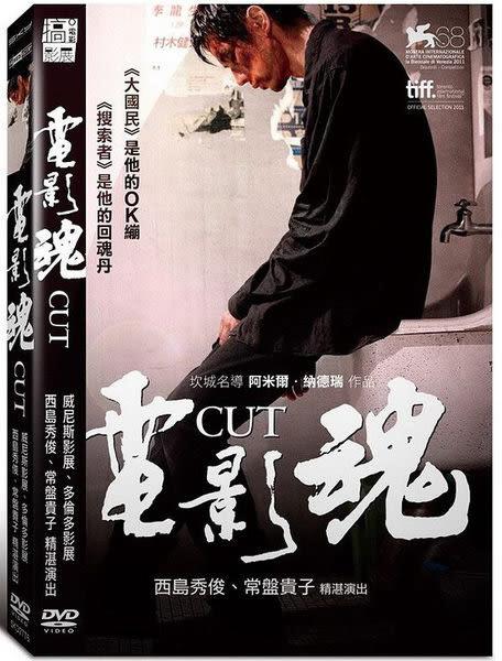 電影魂 DVD (購潮8)