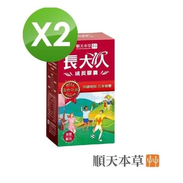 【南紡購物中心】【順天本草】長大人成長膠囊女方(60顆/盒)*2