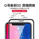 【A58】【新5D真玻璃滿版】iPhone X/XS MAX iPhone XR iPhone6 plus iphone7 iphone8 i7 i6s 鋼化 玻璃貼 保護貼